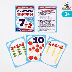 Развивающая игра «Считаем цифры», 16 штук