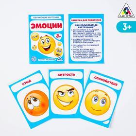 Обучающие карточки «Эмоции», 16 шт.