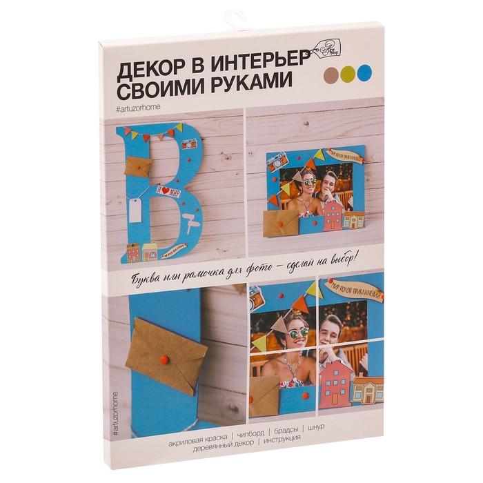 Набор для декора фоторамок и интерьерных букв Ты просто супер 30 х 21 х 2 см