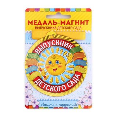 Медаль на магните «Выпускник детского сада», солнце, 8,5 х 9,2 см
