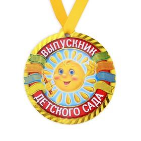 Медаль магнит 'Выпускник детского сада' Ош