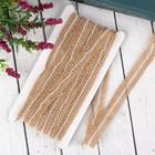 Лента из джута «Волна», с бусинами, натуральная, 10 мм, 5±1м, цвет бежевый