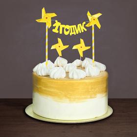 Украшение для торта «1 годик», малышка, набор: шпажки, топпер, цвет жёлтый