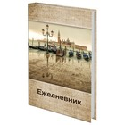 Ежедневник полудатированный на 4 года А5, 192 листа, BRAUBERG «Венеция», шёлковая обложка