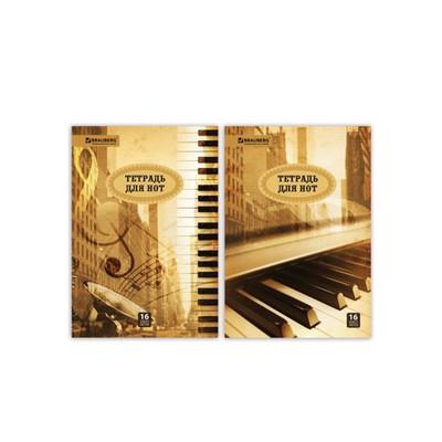 Тетрадь для нот А4, 16 листов, вертикальная BRAUBERG «Город звуков», микс - Фото 1