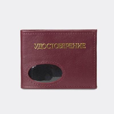 Обложка для удостоверения, окно для жетона, цвет бордовый
