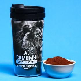 Кофе молотый «Самому сильному мужчине»: в термостакане, 250 мл., 50 г.