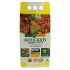 Удобрение органическое Конский перегной Долина плодородия, гранулированное, 2 кг