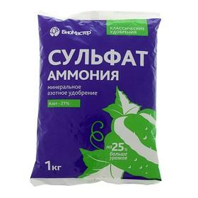 Удобрение минеральное БиоМастер Сульфат аммония, гум., 1 кг
