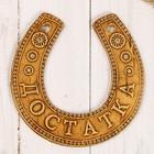 Сувенир «Подкова», достатка, 11×10×0,3 см, береста