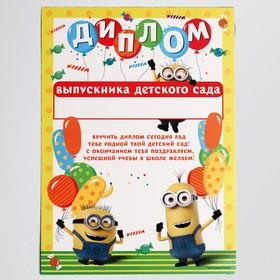 """Диплом """"Выпускника детского сада"""", Гадкий Я, желтый"""