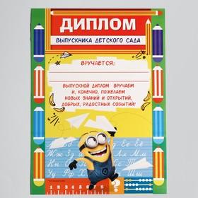 """Диплом """"Выпускника детского сада"""", Гадкий Я, карандаши"""