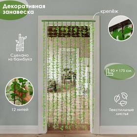 Занавеска декоративная «Листики», 90×175 см, 12 нитей, цвет зелёный Ош
