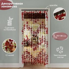Занавеска декоративная «Листики», 90×180 см, 12 нитей, зигзаг, цвет кофейный Ош