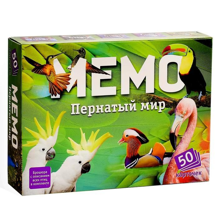 """Настольная игра """"Мемо. Пернатый мир"""", 50 карточек + познавательная брошюра"""