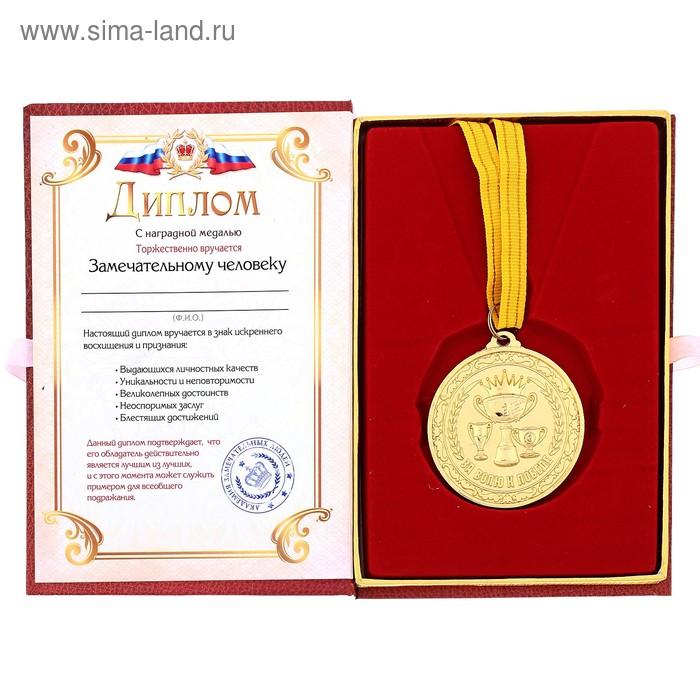 Поздравить с получением красного диплома девушку