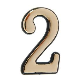 Цифра дверная '2', пластиковая, цвет золото Ош