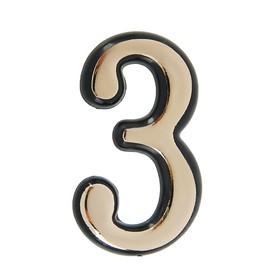 Цифра дверная '3', пластиковая, цвет золото Ош