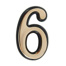 Цифра дверная '6', пластиковая, цвет золото Ош
