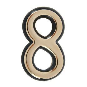Цифра дверная '8', пластиковая, цвет золото Ош
