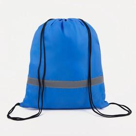 Мешок для обуви, отдел на шнурке, светоотражающая полоса, цвет голубой