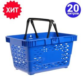 Корзина покупательская пластиковая, 20л, 2 пластиковые ручки, цвет синий Ош