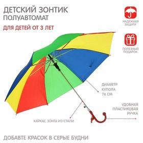 Зонт-трость «Радуга», полуавтоматический, со свистком, R=38см