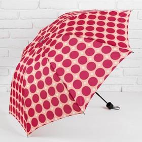 Зонт механический «Крупный горошек», прорезиненная ручка, 3 сложения, 8 спиц, R = 49 см, цвет малиновый