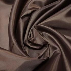 Ткань подкладочная, ширина 150 см, цвет коричневый Ош