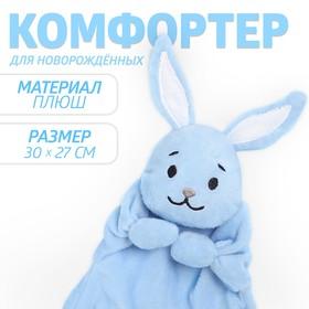 Игрушка для новорождённых «Зайчонок Додо» Ош
