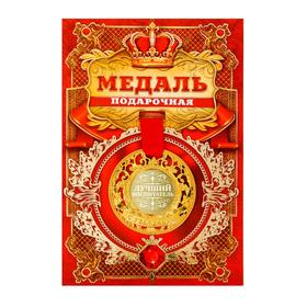 Медаль царская 'Лучший воспитатель' Ош