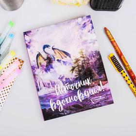 Ежедневник-смэшбук с раскраской 'Источник вдохновения' Ош