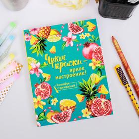 Ежедневник-смэшбук с раскраской 'Яркие краски - яркое настроение!' Ош
