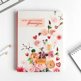 Ежедневник-смэшбук с раскраской 'Мои цветочные фантазии' Ош