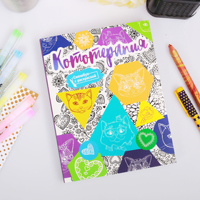 Ежедневник-смэшбук с раскраской 'Кототерапия' Ош
