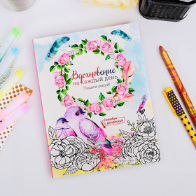 Ежедневник-смешбук с раскраской 'Вдохновение на каждый день' Ош