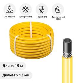 Шланг, ТЭП, d = 12 мм (1/2'), L = 15 м, морозостойкий (до –30 °C), COLOR, жёлтый Ош