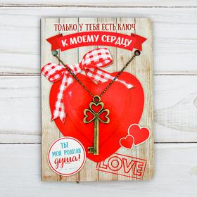 Подвеска на открытке «Ключ к моему сердцу» Ош
