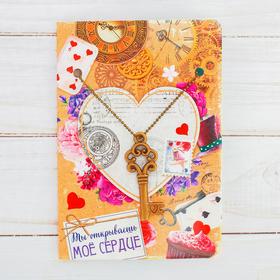Подвеска на открытке «Ты открываешь моё сердце» Ош