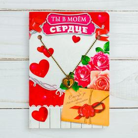 Подвеска на открытке «Ты в моём сердце» Ош