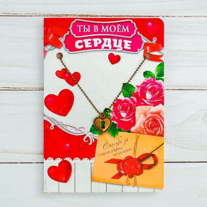 Подвеска на открытке Ты в моём сердце