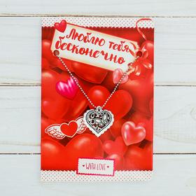 Подвеска на открытке «Люблю тебя бесконечно» Ош