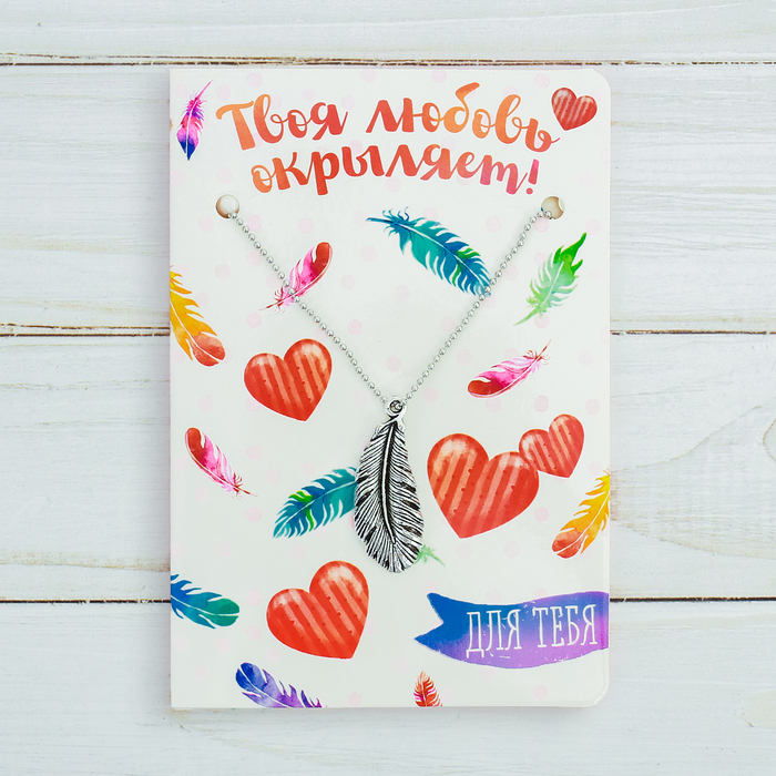 Подвеска на открытке Твоя любовь окрыляет