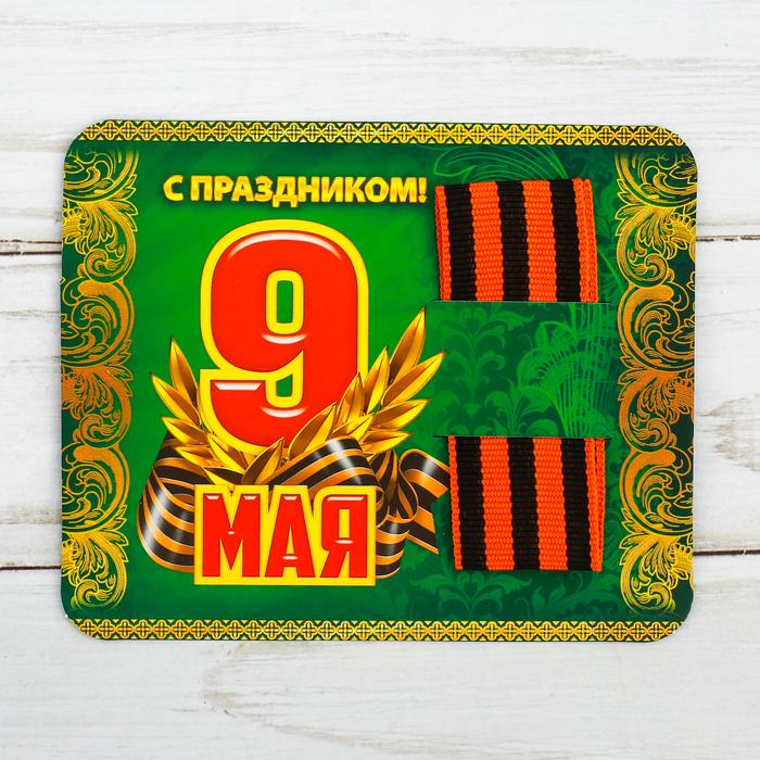 """Георгиевская лента на открытке """"С Праздником!"""""""