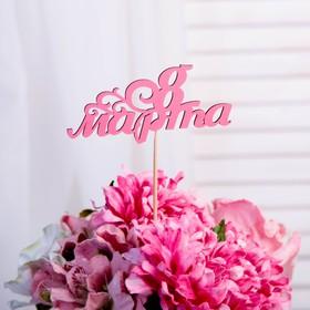 """Топпер """"8 марта веточка"""" из фанеры, 13х7 см, розовый (ТПР-705 )"""