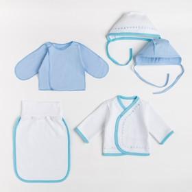 Комплект для новорождённого 5 предметов, цвет белый/голубой, рост 56-62 см