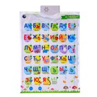 Обучающий электронный плакат «Алфавит», двусторонний, с игрой