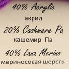 """Пряжа """"Baby Wool"""" 20% кашемир, 40% меринос. шерсть, 40% акрил 175м/50гр (815 сиренев.) - Фото 3"""