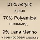 """Пряжа """"Rock 'N' Roll"""" 9%меринос. шерсть, 70% полиамид, 21% полиакрил 115/м/50г (13189 корич) - Фото 3"""