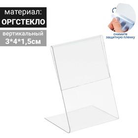 Ценникодержатель вертикальный, 3*4 см, пэт 1мм, цвет прозрачный